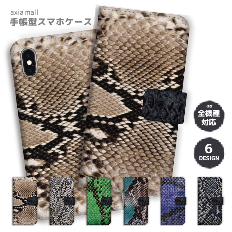 スマホケース 手帳型 全機種対応 iPhone8 ケース iPhone XS XS Max XR ケース おしゃれ パイソン柄 デザイン ヘビ アニマル トレンド ファッション かわいい Xperia XZ3 XZ1 Galaxy S9 S8 feel AQUOS sense R2 HUAWEI P20 P10 カバー
