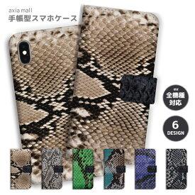 スマホケース 手帳型 全機種対応 iPhone 11 Pro XR XS ケース iPhone 8 7 XS Max ケース おしゃれ パイソン柄 デザイン ヘビ アニマル トレンド ファッション かわいい Xperia 1 Ace XZ3 XZ2 Galaxy S10 S9 feel AQUOS sense R3 R2 HUAWEI P30 P20 カバー