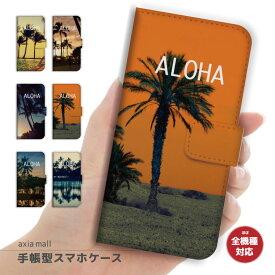 スマホケース 手帳型 全機種対応 iPhone 11 Pro XR XS ケース iPhone 8 7 XS Max ケース おしゃれ ALOHA デザイン ハワイアン ハワイ ヤシの木 アロハ ビーチ かわいい Xperia 1 Ace XZ3 XZ2 Galaxy S10 S9 feel AQUOS sense R3 R2 HUAWEI P30 P20 カバー