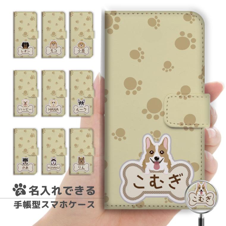 【愛犬の名前を入れられる】 スマホケース 手帳型 全機種対応 iPhone8 ケース iPhone XS XS Max XR ケース おしゃれ 名入れ ワンちゃん 子犬 プレゼント 男性 女性 Xperia XZ3 XZ1 Galaxy S9 S8 feel AQUOS sense R2 HUAWEI P20 P10 カバー
