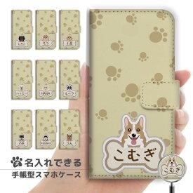 【愛犬の名前を入れられる】 スマホケース 手帳型 全機種対応 iPhone XR XS ケース iPhone 8 7 XS Max ケース おしゃれ 名入れ ワンちゃん 子犬 プレゼント 男性 女性 Xperia 1 Ace XZ3 XZ2 Galaxy S10 S9 feel AQUOS sense R3 R2 HUAWEI P30 P20 カバー