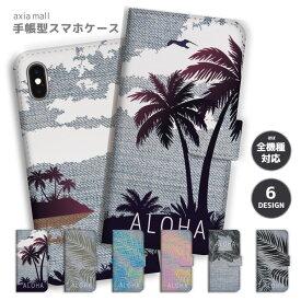 スマホケース 手帳型 全機種対応 iPhone 11 Pro XR XS ケース iPhone 8 7 XS Max ケース おしゃれ ALOHA デザイン アロハ デニム プリント ハワイアン ハワイ かわいい Xperia 1 Ace XZ3 XZ2 Galaxy S10 S9 feel AQUOS sense R3 R2 HUAWEI P30 P20 カバー