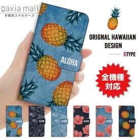 スマホケース 手帳型 全機種対応 iPhone XR XS ケース iPhone 8 7 XS Max ケース おしゃれ ALOHA アロハ デニム プリント ハワイアン ハワイ パイナップル かわいい Xperia 1 Ace XZ3 XZ2 Galaxy S10 S9 feel AQUOS sense R3 R2 HUAWEI P30 P20 カバー