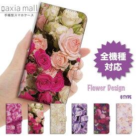 スマホケース 手帳型 全機種対応 iPhone 11 Pro XR XS ケース iPhone 8 7 XS Max ケース おしゃれ Rose ローズ デザイン 花柄 フラワー Flower バラ 薔薇 かわいい Xperia 1 Ace XZ3 XZ2 Galaxy S10 S9 feel AQUOS sense R3 R2 HUAWEI P30 P20 カバー