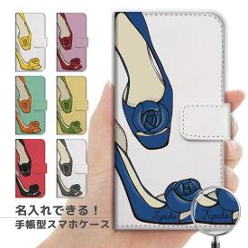 【名入れ できる】スマホケース 手帳型 アイフォン 全機種対応 iPhone12 mini Pro Max アイフォン12 iPhone SE 第2世代 11 Pro XR 8 7 ケース おしゃれ 香水ボトル Perfume チェック コスメ かわいい Xperia 1 Ace XZ3 Galaxy S10 S9 AQUOS sense カバー