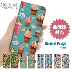 スマホケース 手帳型 全機種対応 iPhone 11 Pro XR XS ケース iPhone 8 7 XS Max ケース おしゃれ スイーツ お菓子 パンケーキ マカロン いちご ストロベリー チョコレート かわいい Xperia 1 Ace XZ3 XZ2 Galaxy S10 S9 feel AQUOS sense R3 R2 HUAWEI P30 P20 カバー