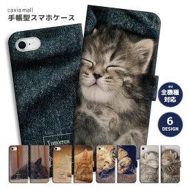 スマホケース 手帳型 アイフォン 全機種対応 iPhone SE 第2世代 11 Pro XR 8 7 XS Max ケース おしゃれ 猫 ネコ デザイン Cat キャット モノクロ ネコちゃん ブラック ホワイト かわいい Xperia 1 Ace XZ3 Galaxy S10 S9 AQUOS sense カバー