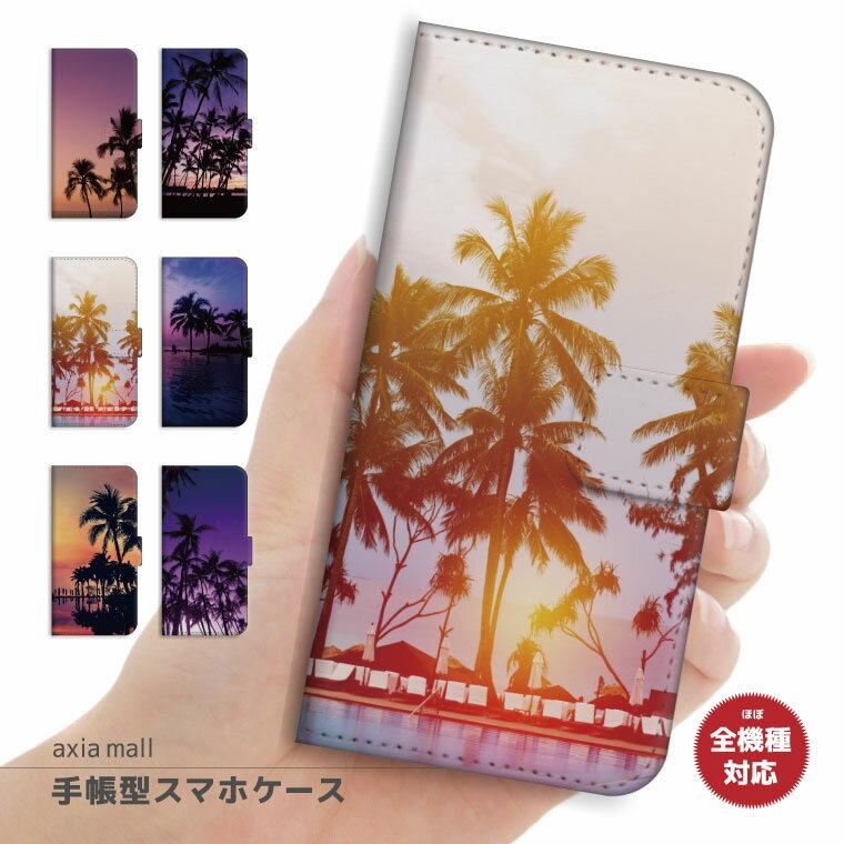 スマホケース 手帳型 全機種対応 iPhone8 ケース iPhone XS XS Max XR ケース おしゃれ ALOHA デザイン アロハ Summer ハワイアン ハワイ 西海岸 かわいい Xperia XZ3 XZ1 Galaxy S9 S8 feel AQUOS sense R2 HUAWEI P20 P10 カバー