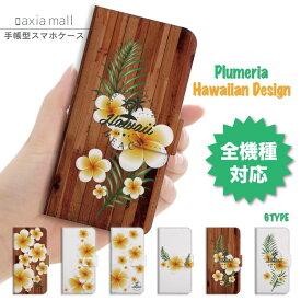 スマホケース 手帳型 全機種対応 iPhone 11 Pro XR XS ケース iPhone 8 7 XS Max ケース おしゃれ プルメリア デザイン ハワイアン 花柄 ボタニカル フラワー Xperia 1 Ace XZ3 XZ2 Galaxy S10 S9 feel AQUOS sense R3 R2 HUAWEI P30 P20 カバー