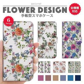 スマホケース 手帳型 全機種対応 iPhone XR XS ケース iPhone 8 7 XS Max ケース おしゃれ 花柄 デザイン Flower ボタニカル ボタニカル柄 花柄 花 おしゃれ かわいい Xperia 1 Ace XZ3 XZ2 Galaxy S10 S9 feel AQUOS sense R3 R2 HUAWEI P30 P20 カバー