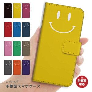 iPhone7ケース手帳型全機種対応送料無料SMILEスマイルカラフルデザインニコちゃんマークニコニコカワイイXperiaXZケースSO-01JSO-04HZ5GalaxyS7edgeケースDIGNOARROWSAQUOSSH-04H507SHケース