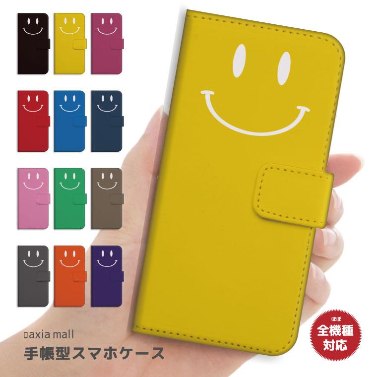 スマホケース 手帳型 全機種対応 iPhone8 ケース iPhone XS XS Max XR ケース おしゃれ スマイル ニコちゃん デザイン Smile ニコニコ かわいい Xperia XZ3 XZ1 Galaxy S9 S8 feel AQUOS sense R2 HUAWEI P20 P10 カバー