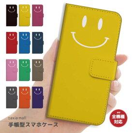 スマホケース 手帳型 全機種対応 iPhone 11 Pro XR XS ケース iPhone 8 7 XS Max ケース おしゃれ スマイル ニコちゃん デザイン Smile ニコニコ かわいい Xperia 1 Ace XZ3 XZ2 Galaxy S10 S9 feel AQUOS sense R3 R2 HUAWEI P30 P20 カバー