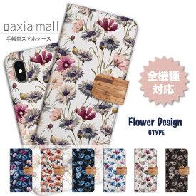 スマホケース 手帳型 全機種対応 iPhone 11 Pro XR XS ケース iPhone 8 7 XS Max ケース おしゃれ 花柄 デザイン Flower ボタニカル ボタニカル柄 花柄 花 おしゃれ かわいい Xperia 1 Ace XZ3 XZ2 Galaxy S10 S9 feel AQUOS sense R3 R2 HUAWEI P30 P20 カバー