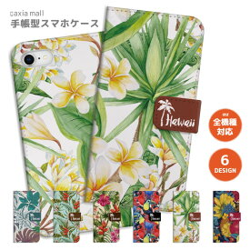 スマホケース 手帳型 全機種対応 iPhone XR XS ケース iPhone 8 7 XS Max ケース おしゃれ 花柄 デザイン 花柄 ボタニカル ボタニカル柄 ハワイアン Xperia 1 Ace XZ3 XZ2 Galaxy S10 S9 feel AQUOS sense R3 R2 HUAWEI P30 P20 カバー