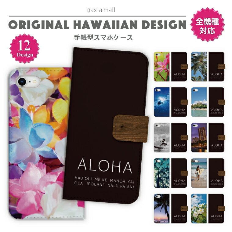 スマホケース 手帳型 全機種対応 iPhone8 ケース iPhone XS XS Max XR ケース おしゃれ ALOHA アロハ デザイン ハワイアン ハワイ ウッド ビーチ サーフ かわいい Xperia XZ3 XZ1 Galaxy S9 S8 feel AQUOS sense R2 HUAWEI P20 P10 カバー