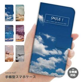 スマホケース 手帳型 全機種対応 iPhone 11 Pro XR XS ケース iPhone 8 7 XS Max ケース おしゃれ 空 スカイ デザイン SKY Smile 青空 夕空 かわいい Xperia 1 Ace XZ3 XZ2 Galaxy S10 S9 feel AQUOS sense R3 R2 HUAWEI P30 P20 カバー