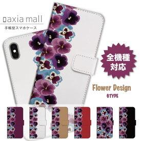 スマホケース 手帳型 全機種対応 iPhone 11 Pro XR XS ケース iPhone 8 7 XS Max ケース おしゃれ パンジー デザイン 花柄 フラワー Flower Pansy スミレ おしゃれ かわいい Xperia 1 Ace XZ3 XZ2 Galaxy S10 S9 feel AQUOS sense R3 R2 HUAWEI P30 P20 カバー