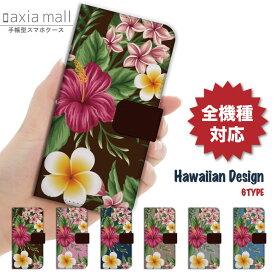 スマホケース 手帳型 全機種対応 iPhone 11 Pro XR XS ケース iPhone 8 7 XS Max ケース おしゃれ プルメリア Plumeria デザイン ハワイアン 花柄 ボタニカル フラワー かわいい Xperia 1 Ace XZ3 XZ2 Galaxy S10 S9 feel AQUOS sense R3 R2 HUAWEI P30 P20 カバー