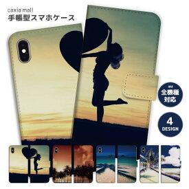 スマホケース 手帳型 アイフォン 全機種対応 iPhone12 mini Pro Max アイフォン12 iPhone SE 第2世代 11 Pro XR 8 7 ケース おしゃれ Summer ハワイアン ハワイ 風景 景色 おしゃれ バカンス かわいい Xperia 1 Ace XZ3 Galaxy S10 S9 AQUOS sense カバー