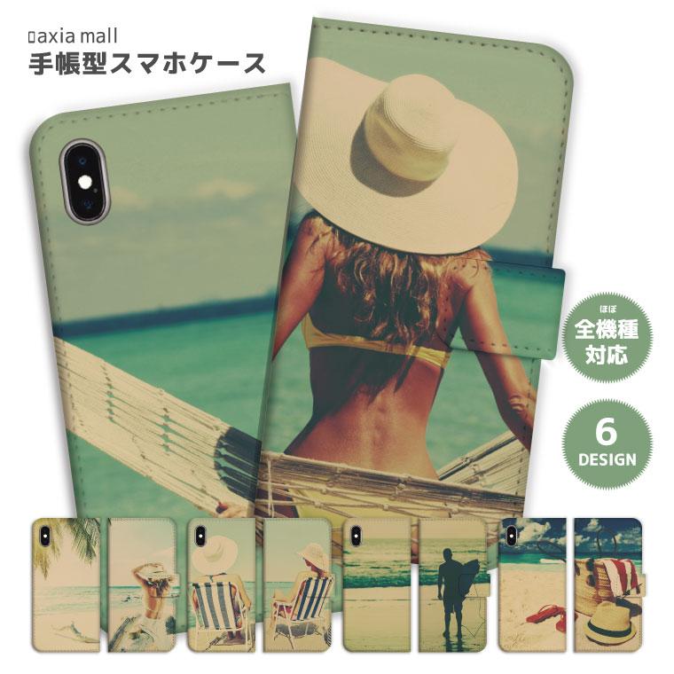 スマホケース 手帳型 全機種対応 iPhone8 ケース iPhone XS XS Max XR ケース おしゃれ ハワイアン ハワイ デザイン ALOHA Summer アロハ ビーチ かわいい Xperia XZ3 XZ1 Galaxy S9 S8 feel AQUOS sense R2 HUAWEI P20 P10 カバー