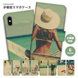 スマホケース 手帳型 全機種対応 iPhone XR XS ケース iPhone 8 7 XS Max ケース おしゃれ ハワイアン ハワイ デザイン ALOHA Summer アロハ ビーチ かわいい Xperia 1 Ace XZ3 XZ2 Galaxy S10 S9 feel AQUOS sense R3 R2 HUAWEI P30 P20 カバー