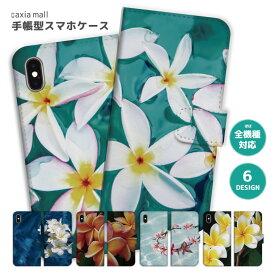 スマホケース 手帳型 全機種対応 iPhone XR XS ケース iPhone 8 7 XS Max ケース おしゃれ プルメリア デザイン ハワイアン アロハ フラワー 花柄 かわいい Xperia 1 Ace XZ3 XZ2 Galaxy S10 S9 feel AQUOS sense R3 R2 HUAWEI P30 P20 カバー