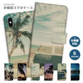 スマホケース 手帳型 アイフォン 全機種対応 iPhone SE 第2世代 11 Pro XR 8 7 XS Max ケース おしゃれ ハワイアン ハワイ デザイン アロハ ビーチ かわいい Xperia 1 Ace XZ3 Galaxy S10 S9 AQUOS sense カバー