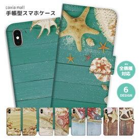 スマホケース 手帳型 全機種対応 iPhone 11 Pro XR XS ケース iPhone 8 7 XS Max ケース おしゃれ プルメリア デザイン ハワイアン Hawaii Summer アロハ フラワー かわいい Xperia 1 Ace XZ3 XZ2 Galaxy S10 S9 feel AQUOS sense R3 R2 HUAWEI P30 P20 カバー