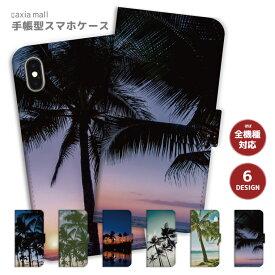 スマホケース 手帳型 アイフォン 全機種対応 iPhone SE 第2世代 11 Pro XR 8 7 XS Max ケース おしゃれ ハワイアン ハワイ デザイン ALOHA アロハ サーフ かわいい Xperia 1 Ace XZ3 Galaxy S10 S9 AQUOS sense カバー