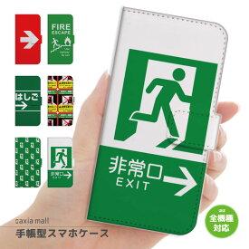 スマホケース 手帳型 アイフォン 全機種対応 iPhone SE 第2世代 11 Pro XR 8 7 XS Max ケース おしゃれ 非常口 EXIT 避難はしご グリーン おもしろ系 父の日 ギフト プレゼント かわいい Xperia 1 Ace XZ3 Galaxy S10 S9 AQUOS sense カバー