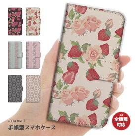 スマホケース 手帳型 全機種対応 iPhone 11 Pro XR XS ケース iPhone 8 7 XS Max ケース おしゃれ ガーリー デザイン フラワー 花柄 Flower イチゴ ストロベリー ダマスク かわいい Xperia 1 Ace XZ3 XZ2 Galaxy S10 S9 feel AQUOS sense R3 R2 HUAWEI P30 P20 カバー