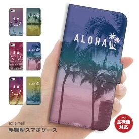 スマホケース 手帳型 全機種対応 iPhone 11 Pro XR XS ケース iPhone 8 7 XS Max ケース おしゃれ スマイル ニコちゃん デザイン パイナップル グラデーション かわいい Xperia 1 Ace XZ3 XZ2 Galaxy S10 S9 feel AQUOS sense R3 R2 HUAWEI P30 P20 カバー