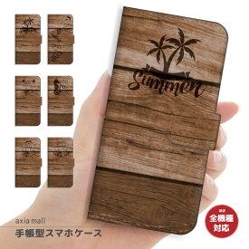 スマホケース 手帳型 全機種対応 iPhone 11 Pro XR XS ケース iPhone 8 7 XS Max ケース おしゃれ ALOHA ウッド プリント デザイン ハワイアン ハワイ ALOHA アロハ サーフ かわいい Xperia 1 Ace XZ3 XZ2 Galaxy S10 S9 feel AQUOS sense R3 R2 HUAWEI P30 P20 カバー