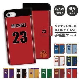 【名入れ できる】スマホケース 手帳型 アイフォン 全機種対応 iPhone SE 第2世代 11 Pro XR 8 7 XS Max ケース おしゃれ バスケ ユニフォーム ケース チーム 父の日 ギフト プレゼント Xperia 1 Ace XZ3 Galaxy S10 S9 AQUOS sense カバー