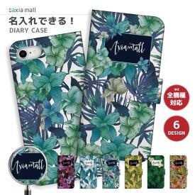 【名入れ できる】スマホケース 手帳型 全機種対応 iPhone 11 Pro XR XS ケース iPhone 8 7 XS Max ケース おしゃれ ボタニカル デザイン 花柄 ハワイアン プレゼント 男性 女性 Xperia 1 Ace XZ3 XZ2 Galaxy S10 S9 feel AQUOS sense R3 R2 HUAWEI P30 P20 カバー
