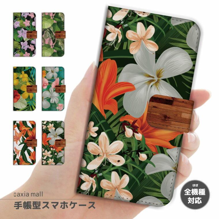 スマホケース 手帳型 全機種対応 iPhone8 ケース iPhone XS XS Max XR ケース おしゃれ 花柄 デザイン イラスト 花柄 ボヘミアン アロハ おしゃれ かわいい Xperia XZ3 XZ1 Galaxy S9 S8 feel AQUOS sense R2 HUAWEI P20 P10 カバー