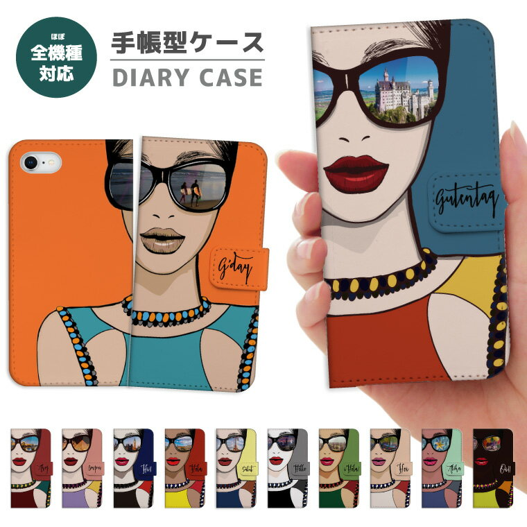スマホケース 手帳型 全機種対応 iPhone8 ケース iPhone XS XS Max XR ケース おしゃれ World Girl デザイン 海外 サングラス リップ ファッション トレンド 大人女子 かわいい Xperia XZ3 XZ1 Galaxy S9 S8 feel AQUOS sense R2 HUAWEI P20 P10 カバー