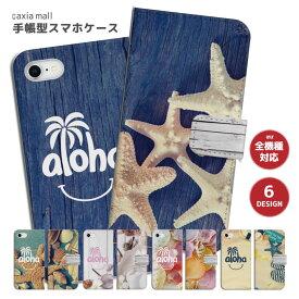 スマホケース 手帳型 全機種対応 iPhone 11 Pro XR XS ケース iPhone 8 7 XS Max ケース おしゃれ ALOHA デザイン ヒトデ アロハ ハワイアン ハワイ プルメリア かわいい Xperia 1 Ace XZ3 XZ2 Galaxy S10 S9 feel AQUOS sense R3 R2 HUAWEI P30 P20 カバー