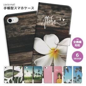 スマホケース 手帳型 全機種対応 iPhone 11 Pro XR XS ケース iPhone 8 7 XS Max ケース おしゃれ ハワイアン ハワイ デザイン ALOHA アロハ パイナップル プルメリア かわいい Xperia 1 Ace XZ3 XZ2 Galaxy S10 S9 feel AQUOS sense R3 R2 HUAWEI P30 P20 カバー