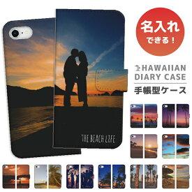 【名入れ できる】スマホケース 手帳型 全機種対応 iPhone 11 Pro XR XS ケース iPhone 8 7 XS Max ケース おしゃれ ハワイアン ハワイ デザイン 夕焼け 大人カラー トレンド プレゼント Xperia 1 Ace XZ3 XZ2 Galaxy S10 S9 feel AQUOS sense R3 R2 HUAWEI P30 P20 カバー