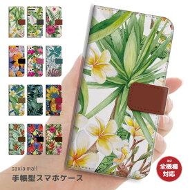 スマホケース 手帳型 全機種対応 iPhone 11 Pro XR XS ケース iPhone 8 7 XS Max ケース おしゃれ 花柄 デザイン 花柄 ボタニカル ボタニカル柄 ハワイアン Hawaii かわいい Xperia 1 Ace XZ3 XZ2 Galaxy S10 S9 feel AQUOS sense R3 R2 HUAWEI P30 P20 カバー