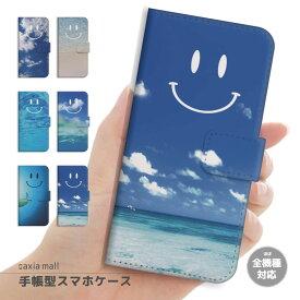 スマホケース 手帳型 全機種対応 iPhone 11 Pro XR XS ケース iPhone 8 7 XS Max ケース おしゃれ スマイル ニコちゃん デザイン アロハ ハワイアン Hawaii かわいい Xperia 1 Ace XZ3 XZ2 Galaxy S10 S9 feel AQUOS sense R3 R2 HUAWEI P30 P20 カバー