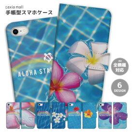 スマホケース 手帳型 全機種対応 iPhone XR XS ケース iPhone 8 7 XS Max ケース おしゃれ ハワイアン ハワイ デザイン ALOHA STATE プルメリア 花柄 かわいい Xperia 1 Ace XZ3 XZ2 Galaxy S10 S9 feel AQUOS sense R3 R2 HUAWEI P30 P20 カバー