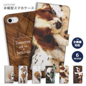 スマホケース 手帳型 全機種対応 iPhone 11 Pro XR XS ケース iPhone 8 7 XS Max ケース おしゃれ ワンちゃん 寝顔 デザイン 犬 ボストンテリア ピットブル 柴犬 パグ かわいい Xperia 1 Ace XZ3 XZ2 Galaxy S10 S9 feel AQUOS sense R3 R2 HUAWEI P30 P20 カバー