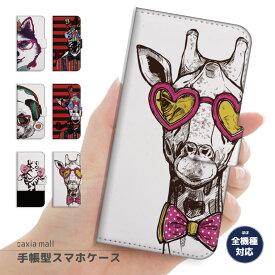 スマホケース 手帳型 全機種対応 iPhone 11 Pro XR XS ケース iPhone 8 7 XS Max ケース おしゃれ アニマル アート デザイン 動物 キリン シマウマ パンダ オオカミ サングラス かわいい Xperia 1 Ace XZ3 XZ2 Galaxy S10 S9 feel AQUOS sense R3 R2 HUAWEI P30 P20 カバー