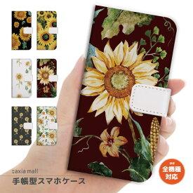 スマホケース 手帳型 全機種対応 iPhone8 ケース iPhone XS XS Max XR ケース おしゃれ ひまわり デザイン ヒマワリ 花柄 フラワー ハワイアン Hawaii かわいい Xperia XZ3 XZ1 Galaxy S9 S8 feel AQUOS sense R2 HUAWEI P20 P10 カバー