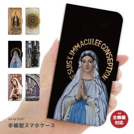 スマホケース 手帳型 全機種対応 iPhone XR XS ケース iPhone 8 7 XS Max ケース おしゃれ 聖母マリア マリア様 マリア MARIA COOL おしゃれ かわいい Xperia 1 Ace XZ3 XZ2 Galaxy S10 S9 feel AQUOS sense R3 R2 HUAWEI P30 P20 カバー