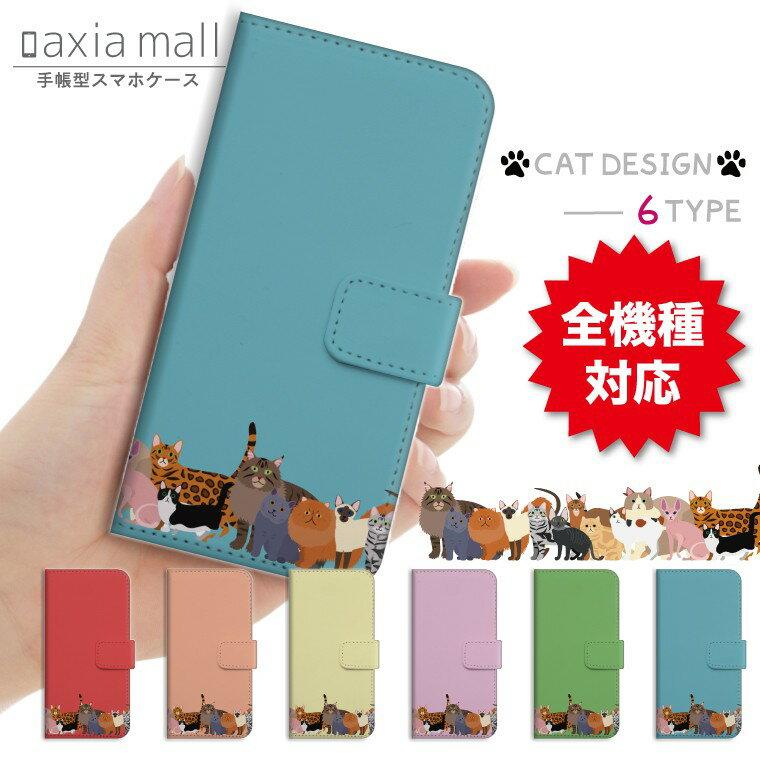 スマホケース 手帳型 全機種対応 iPhone8 ケース iPhone XS XS Max XR ケース おしゃれ 猫 ネコ デザイン Cat キャット CAT LIFE イラスト ペット 動物 かわいい Xperia XZ1 XZ2 Galaxy S9 S8 feel AQUOS sense R2 HUAWEI P20 P10 カバー