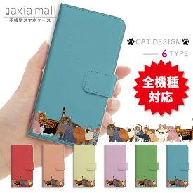 スマホケース 手帳型 全機種対応 iPhone XR XS ケース iPhone 8 7 XS Max ケース おしゃれ 猫 ネコ デザイン Cat キャット CAT LIFE イラスト ペット 動物 かわいい Xperia 1 Ace XZ3 XZ2 Galaxy S10 S9 feel AQUOS sense R3 R2 HUAWEI P30 P20 カバー